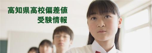 高知県の高等学校の偏差値ランク・受験情報です。高知県の公立高校偏差値、私立高校偏差値ごとに高校をご紹介致します。高知県の受験生にとってのお役立ちサイト。