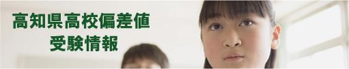 高知県の高等学校の偏差値ランク・受験情報です。高知県の公立高校偏差値、私立高校偏差値ごとに高校をご紹介致します。